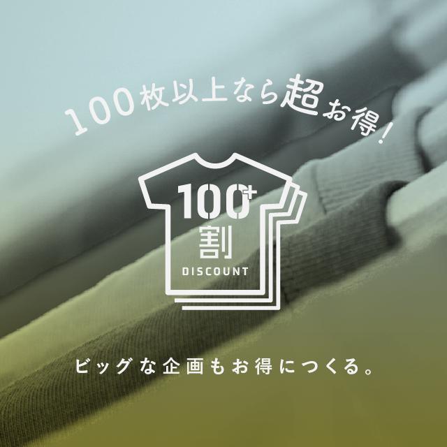 100割。100枚以上大幅割引 オリジナルTシャツプリントのウェア20%オフ。プリント料金30%オフ