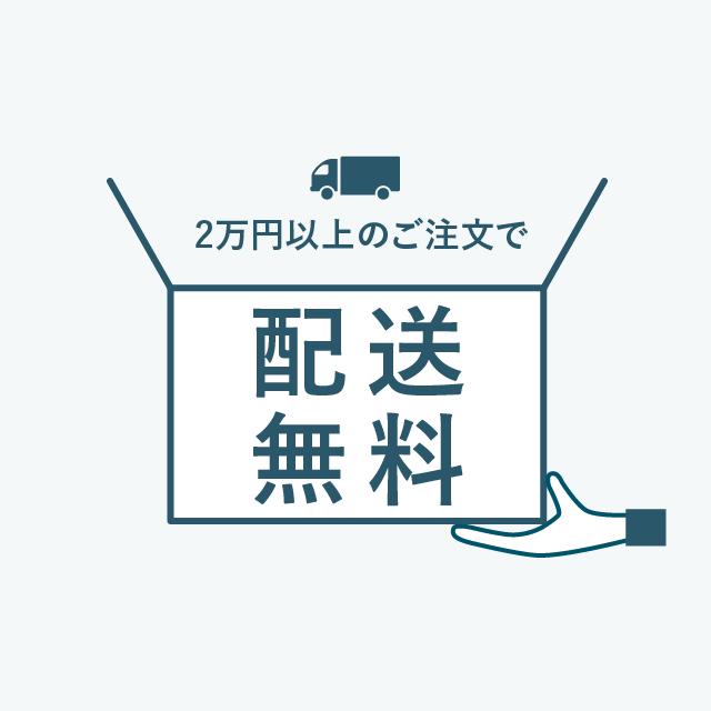 送料割。2万円以上のご注文で配送料無料