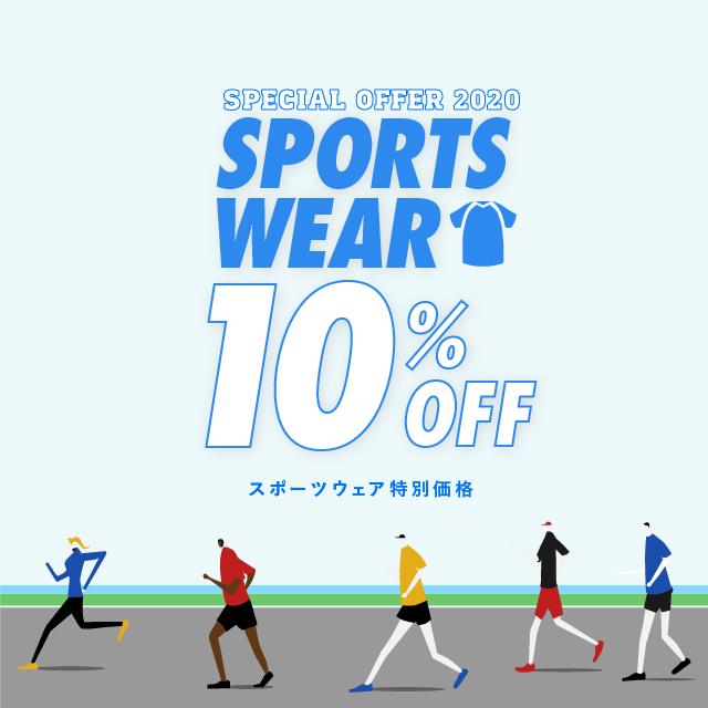 スポーツウェアディスカウントキャンペーン。スポーツウェアをお得に作成 スポーツカテゴリー10%off